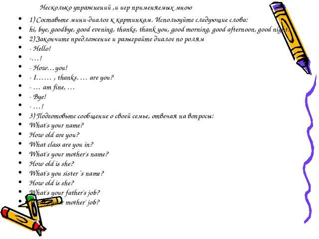 1) Составьте мини-диалог к картинкам. Используйте следующие слова: hi, bye, g...