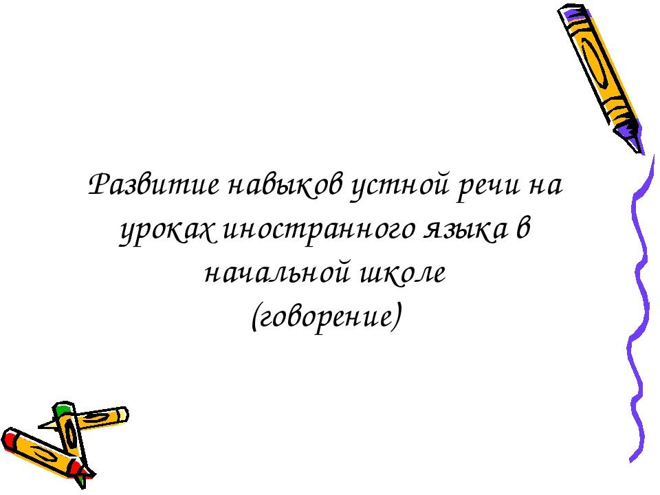 Развитие навыков устной речи на уроках иностранного языка в начальной школе (...