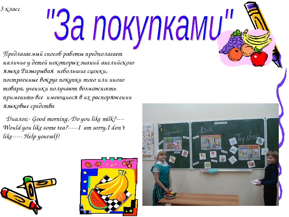 Предлагаемый способ работы предполагает наличие у детей некоторых знаний англ...