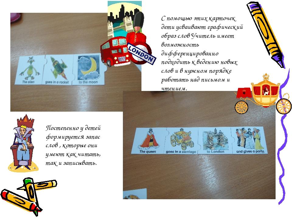 С помощью этих карточек дети усваивают графический образ слов Учитель имеет в...