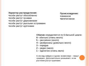 Обилие определяется по 6-бальной шкале: 6– обильно (очень много) 5 – рассеянн