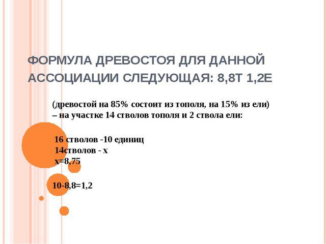 ФОРМУЛА ДРЕВОСТОЯ ДЛЯ ДАННОЙ АССОЦИАЦИИ СЛЕДУЮЩАЯ: 8,8Т 1,2Е (древостой на 85...