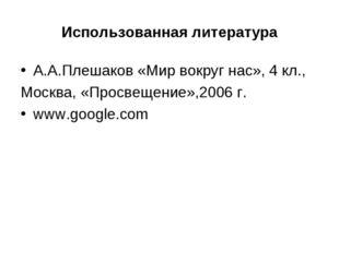 Использованная литература А.А.Плешаков «Мир вокруг нас», 4 кл., Москва, «Прос