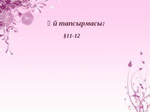 §11-12 Үй тапсырмасы: