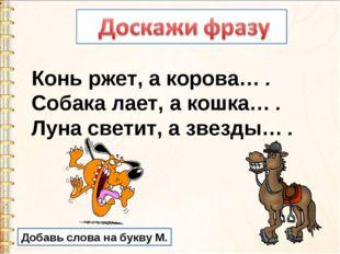 Конь ржет, а корова…. Собака лает, а кошка…. Луна светит, а звезды…. Добав