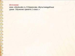 Источники: www. shkola-abv.ru. Е.Берюхова «Мультимедийные уроки. Обучение гра