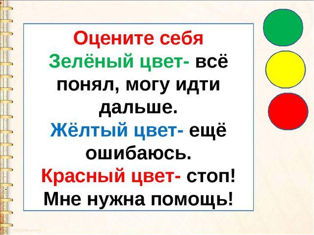 Оцените себя Зелёный цвет- всё понял, могу идти дальше. Жёлтый цвет- ещё ошиб...