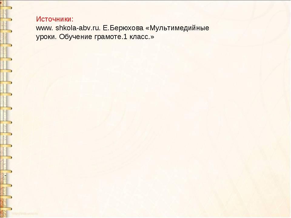 Источники: www. shkola-abv.ru. Е.Берюхова «Мультимедийные уроки. Обучение гра...