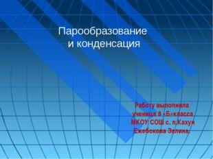 Парообразование и конденсация Работу выполнила ученица 8 «Б»класса МКОУ СОШ с