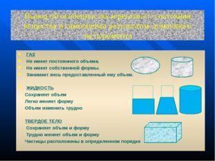 Вывод об особенностях агрегатнОГО состояния вещества и самооценка результатов