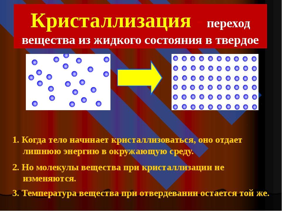 2. Но молекулы вещества при кристаллизации не изменяются. 3. Температура вещ...