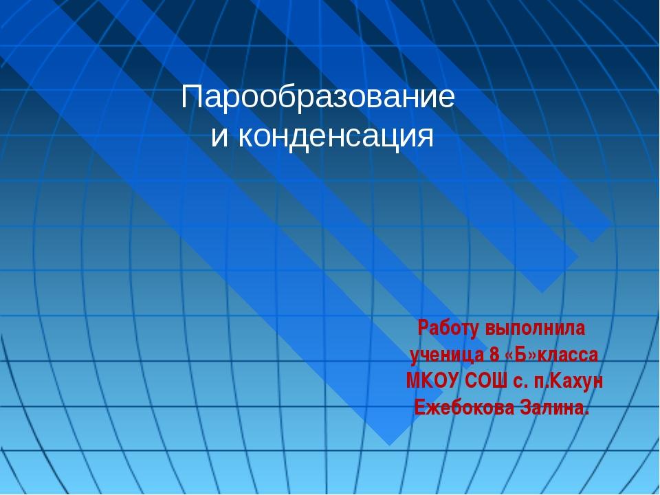 Парообразование и конденсация Работу выполнила ученица 8 «Б»класса МКОУ СОШ с...