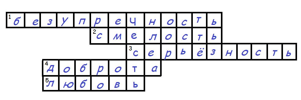C:\Users\Ольга\Desktop\Ольга\кроссвород - копия.png