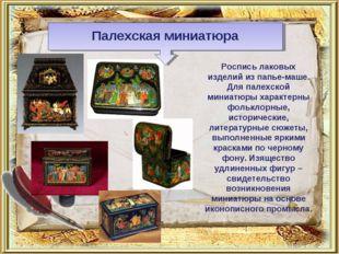 Палехская миниатюра Роспись лаковых изделий из папье-маше. Для палехской мини