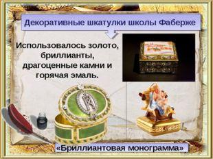 Декоративные шкатулки школы Фаберже Использовалось золото, бриллианты, драгоц