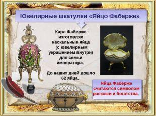 Ювелирные шкатулки «Яйцо Фаберже» Карл Фаберже изготовлял наскальные яйца (с