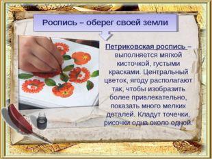 Роспись – оберег своей земли Петриковская роспись – выполняется мягкой кисточ