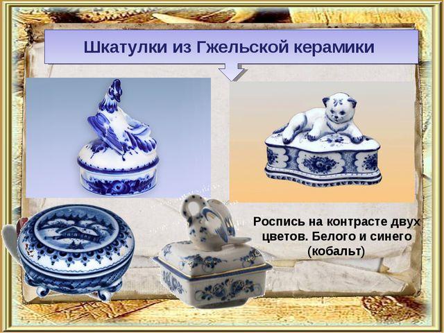 Шкатулки из Гжельской керамики Роспись на контрасте двух цветов. Белого и син...