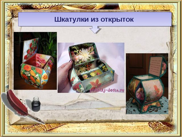 Шкатулки из открыток