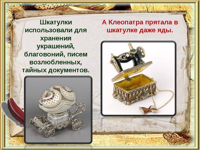Шкатулки использовали для хранения украшений, благовоний, писем возлюбленных,...
