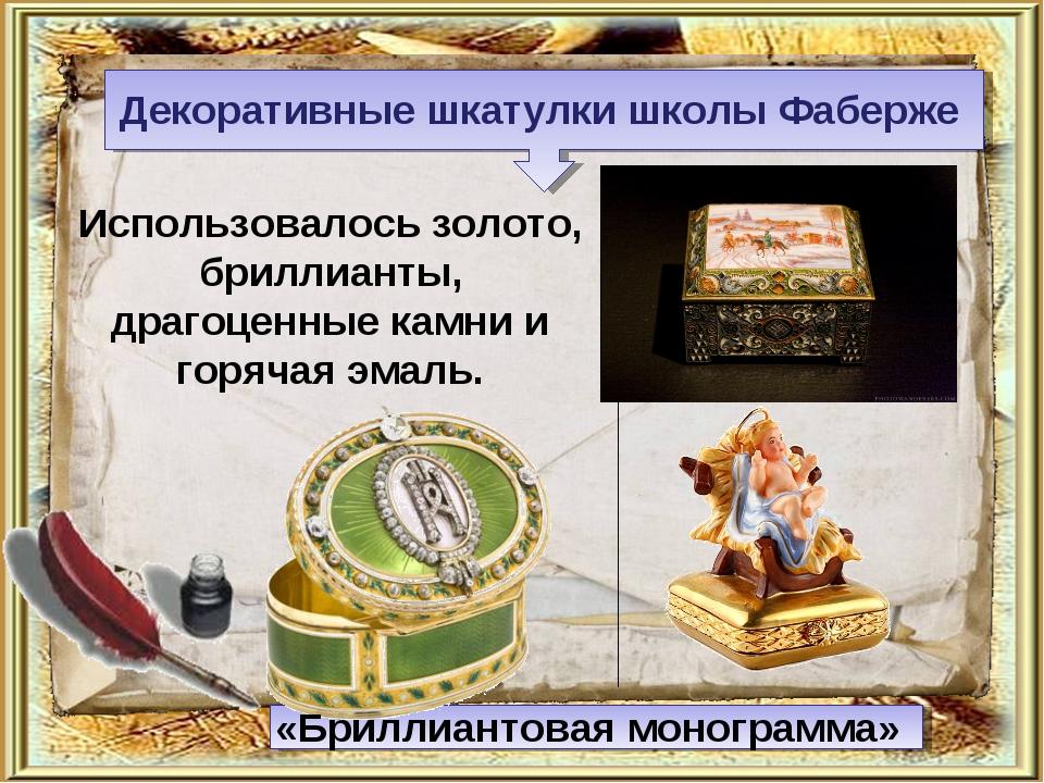 Декоративные шкатулки школы Фаберже Использовалось золото, бриллианты, драгоц...