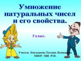 5 класс. Учитель Емельянова Татьяна Леонидовна МБОУ ОШ №20.