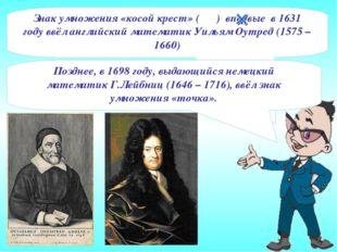 Позднее, в 1698 году, выдающийся немецкий математик Г.Лейбниц (1646 – 1716),