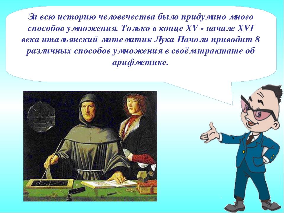 За всю историю человечества было придумано много способов умножения. Только в...