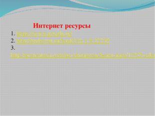 Интернет ресурсы 1. https://www.google.ru/ 2. http://pedsovet.su/load/316-1-