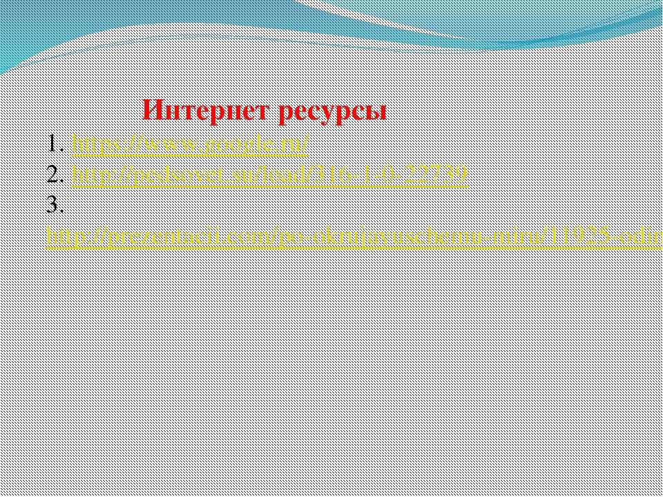 Интернет ресурсы 1. https://www.google.ru/ 2. http://pedsovet.su/load/316-1-...