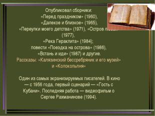 Опубликовал сборники:  «Перед праздником» (1960),  «Далекое и близкое» (1965