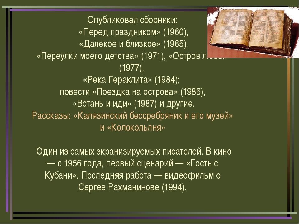 Опубликовал сборники:  «Перед праздником» (1960),  «Далекое и близкое» (1965...