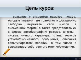 Цель курса: создание у студентов навыков письма, которые позволят им грамот