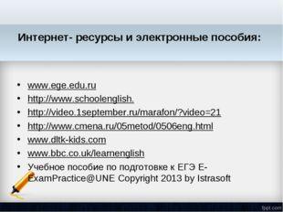 Интернет- ресурсы и электронные пособия: www.ege.edu.ru http://www.schoolengl