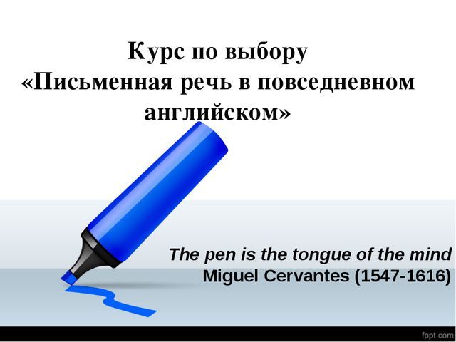Курс по выбору «Письменная речь в повседневном английском» The pen is the ton...