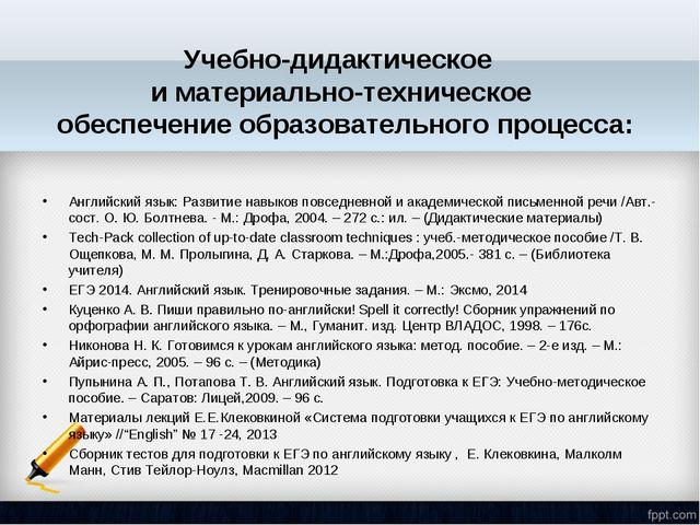 Учебно-дидактическое и материально-техническое обеспечение образовательного п...