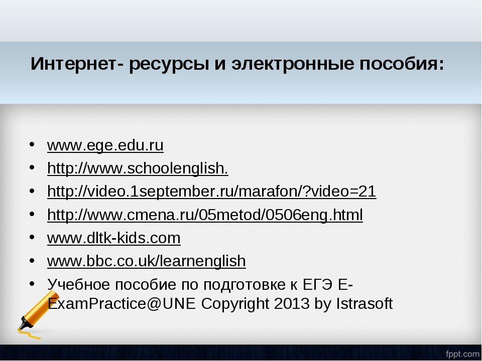 Интернет- ресурсы и электронные пособия: www.ege.edu.ru http://www.schoolengl...