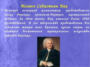 Иоганн Себастьян Бах Великий немецкий композитор, представитель эпохи барокко
