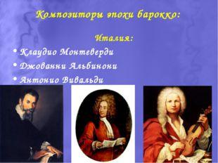 Композиторы эпохи барокко: Италия: Клаудио Монтеверди Джованни Альбинони Анто