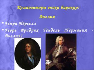 Композиторы эпохи барокко: Англия Генри Пёрселл Георг Фридрих Гендель (Герман
