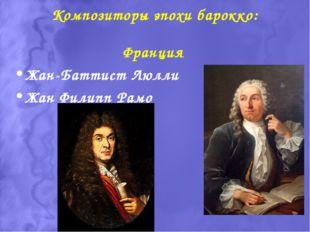 Композиторы эпохи барокко: Франция Жан-Баттист Люлли Жан Филипп Рамо