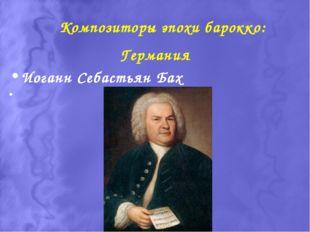 Композиторы эпохи барокко: Германия Иоганн Себастьян Бах