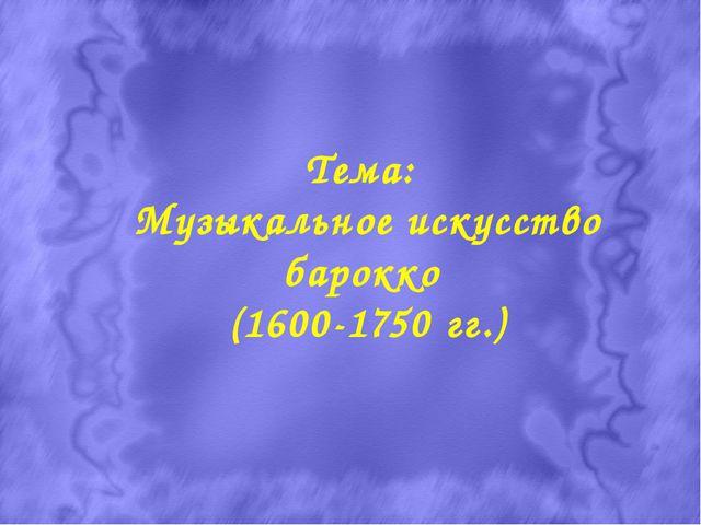 Тема: Музыкальное искусство барокко (1600-1750 гг.)