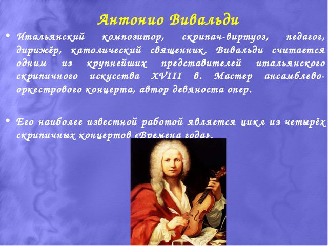 Антонио Вивальди Итальянский композитор, скрипач-виртуоз, педагог, дирижёр, к...