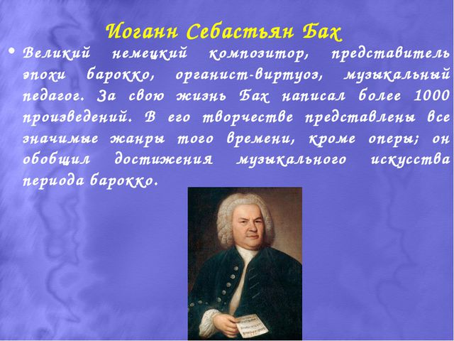 Иоганн Себастьян Бах Великий немецкий композитор, представитель эпохи барокко...