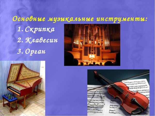 Основные музыкальные инструменты: Скрипка Клавесин Орган