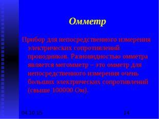 Омметр Прибор для непосредственного измерения электрических сопротивлений про