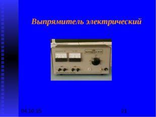 Выпрямитель электрический