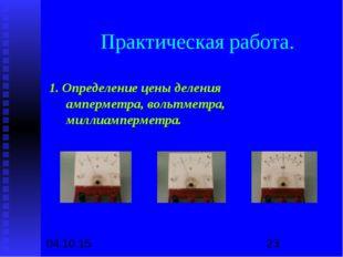 Практическая работа. 1. Определение цены деления амперметра, вольтметра, милл