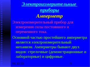 Электроизмерительные приборы Амперметр Электроизмерительный прибор для измере